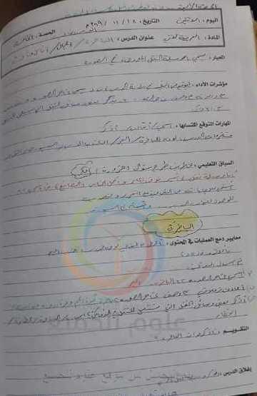 الصف الرابع اللغة العربية تحضير درس الباخرة كاملة