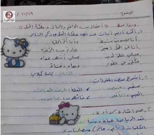 الصف الرابع اللغة العربية ورقة عمل