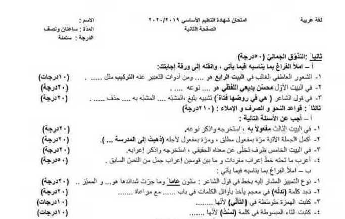 التاسع اللغة العربية  نموذج وفق الشكل المطوّر للنماذج الامتحانيّة