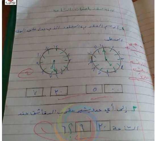 الصف الثاني الرياضيات ورقة عمل درس الساعة