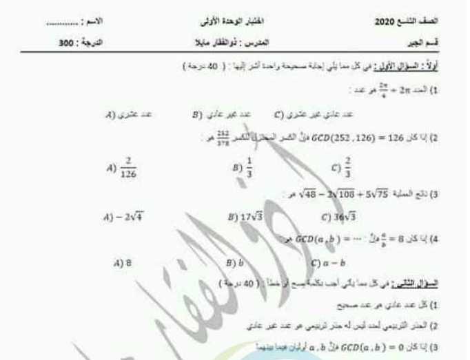 التاسع الرياضيات اختبارات للوحدات من الاولى الى الرابعة جبر