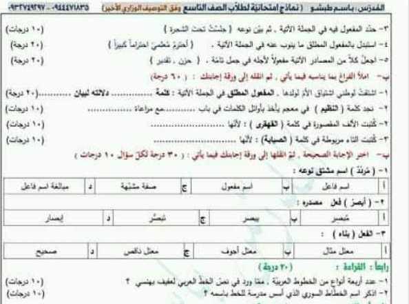 التاسع اللغة العربية ثلاث نماذج امتحانية حسب التوصيف الجديد