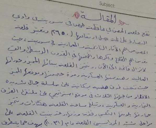 الصف السابع اللغة العربية مقالة