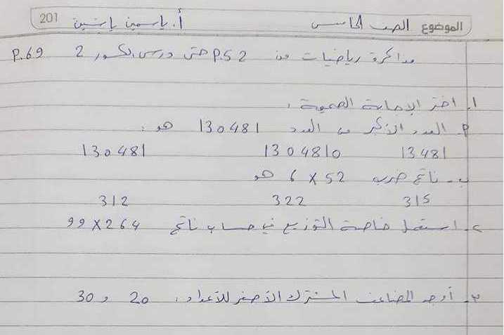 الصف الخامس الرياضيات نموذج مذاكرة