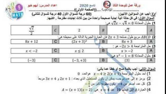التاسع الرياضيات ورقة عمل الوحدة الثالثة جبر