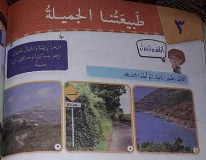 الصف الثالث اللغة العربية حل درس طبيعتنا الجميلة