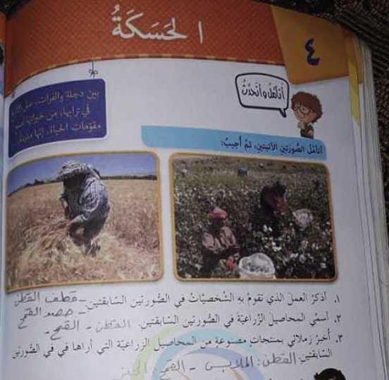 الصف الثالث اللغة العربية حل درس الحسكة