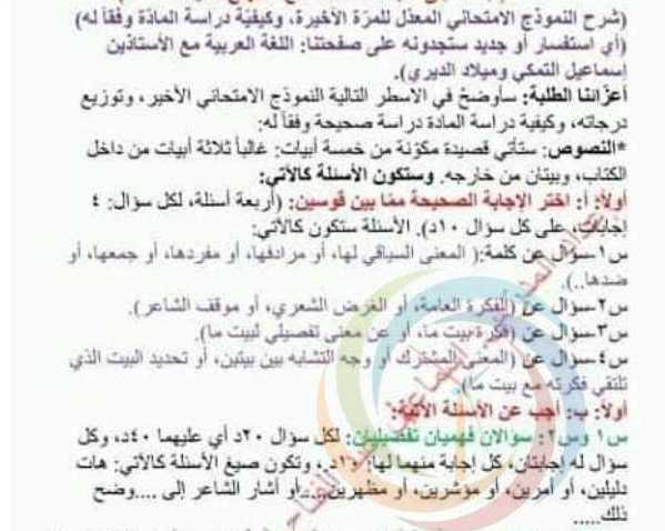 الصف التاسع اللغة العربية  شرح للنموذج الوزاري