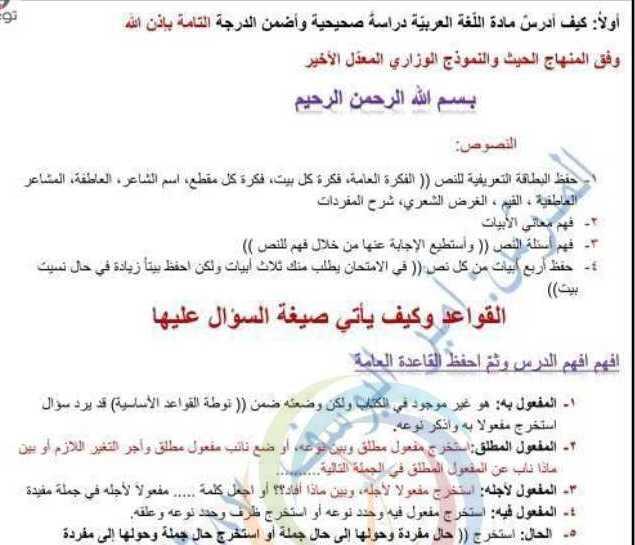 التاسع اللغة العربية شرح كيفية الدراسة