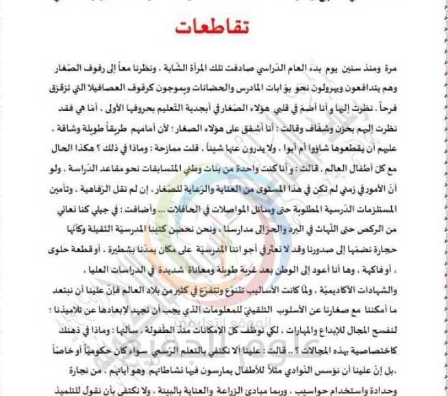 الصف العاشر اللغة العربية حل درس تقاطعات