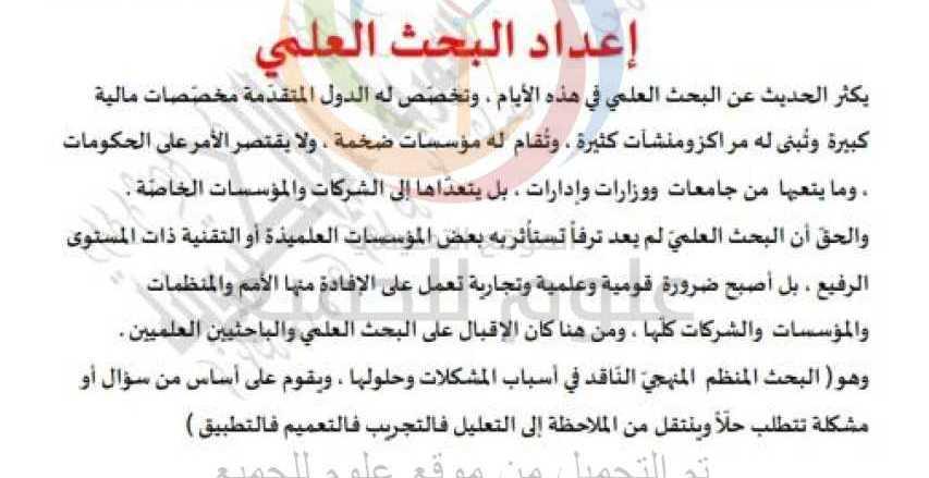 الصف العاشر اللغة العربية حل درس إعداد البحث العلمي