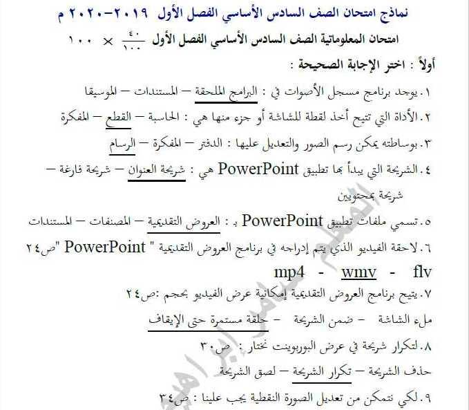 الصف السادس جميع المواد نماذج امتحانات