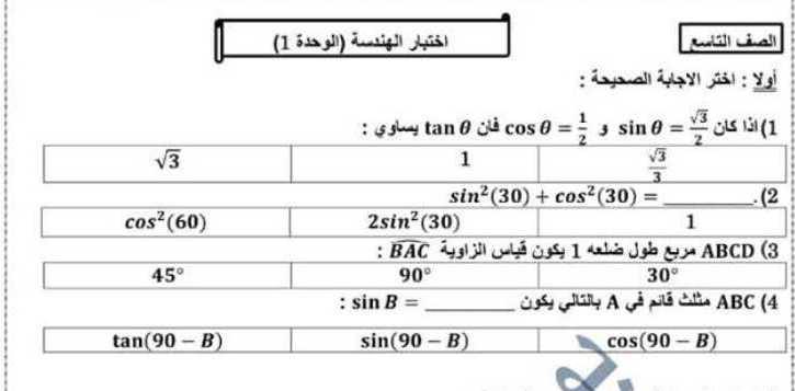 الصف التاسع الرياضيات ورقة عمل الوحدة الاولى هندسة
