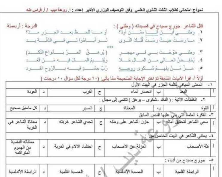 البكالوريا العلمي اللغة العربية نموذج امتحاني وفق التوصيف الوزاري الأخير