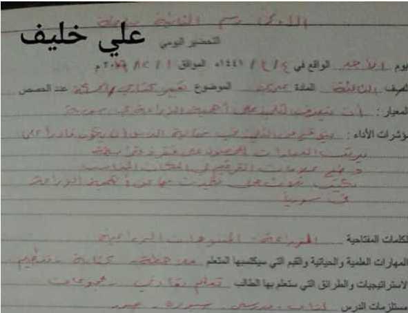 الصف الثالث اللغة العربية تحضير تعبير كتابي-الحسكة