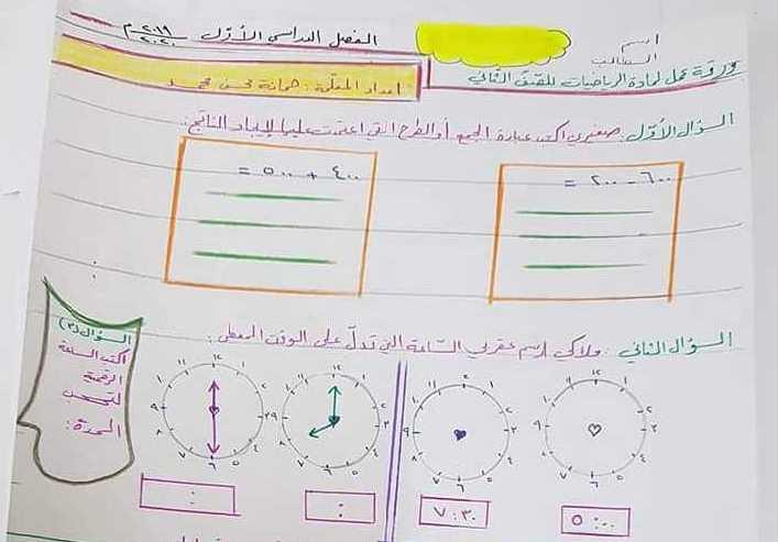 الصف الثاني الرياضيات ورقة عمل
