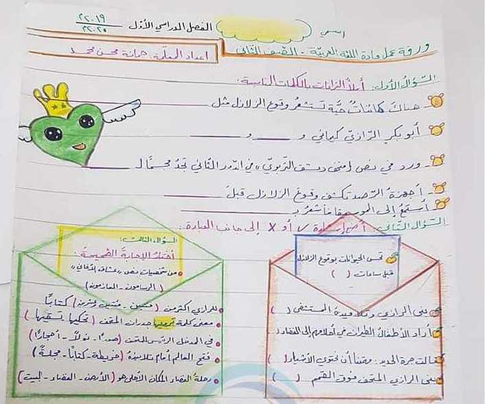 الصف الثاني اللغة العربية ورقة عمل