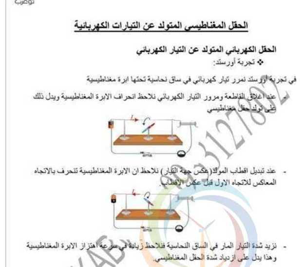 الصف التاسع الفيزياء شرح و حل الدرس الاول