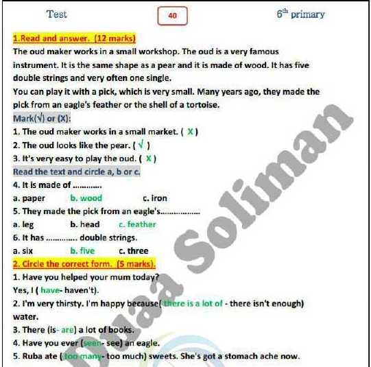 الصف السادس اللغة الانجليزية نماذج امتحان نصفي مع الحل
