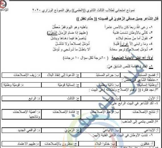 البكالوريا العلمي اللغة العربية نموذج امتحاني  للوحدة الأولى وفق التعديل الوزاري 2020