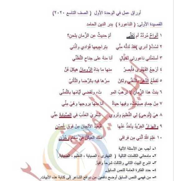 التاسع اللغة العربية أوراق عمل الوحدة الأولى