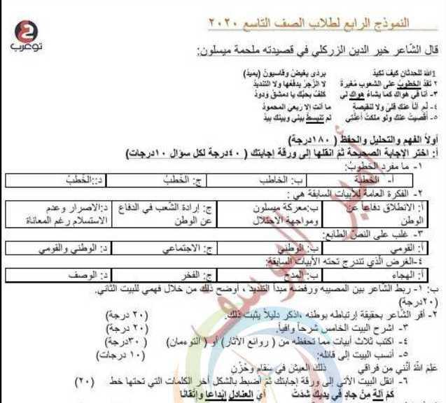لتاسع اللغة العربية  نموذج امتحاني