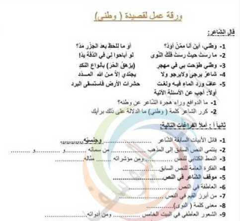 البكالوريا اللغة العربية ورقة عمل لقصيدة وطني