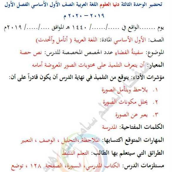 الصف الأول اللغة العربية تحضير الوحدة الثالثة