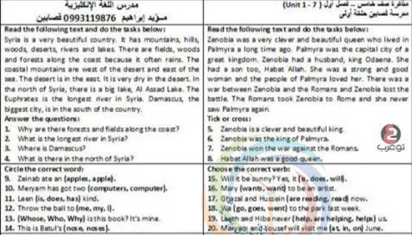 الصف الخامس اللغة الانكليزية نموذج مذاكرة
