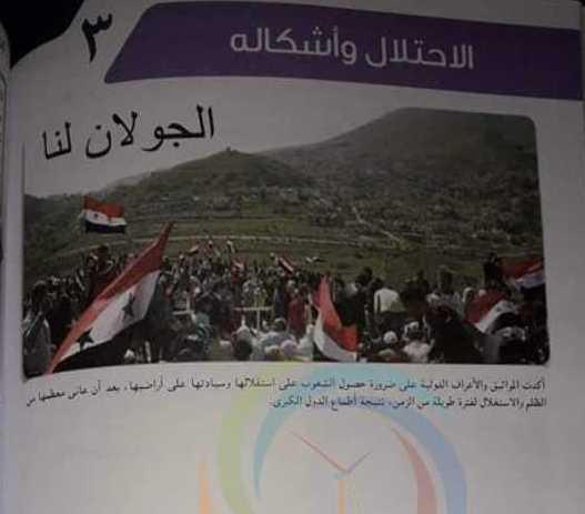 الصف الثامن التربية الوطنية حل درس الاحتلال واشكاله
