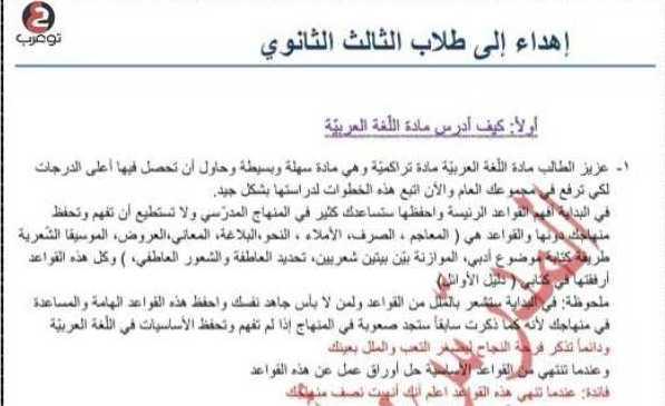 البكالوريا اللغة العربية كيفية دراسة المادة