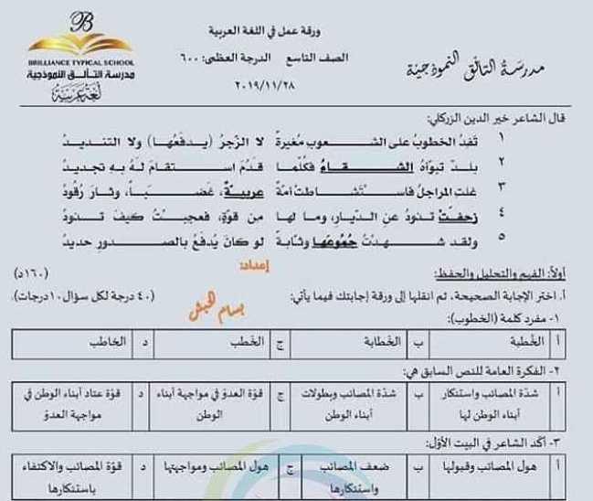 التاسع اللغة العربية نموذج امتحان نصفي