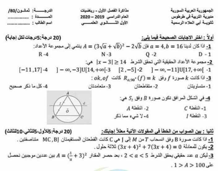 الصف العاشر الرياضيات نموذج اختبار