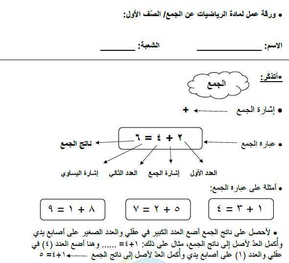الصف الأول الرياضيات أوراق عمل