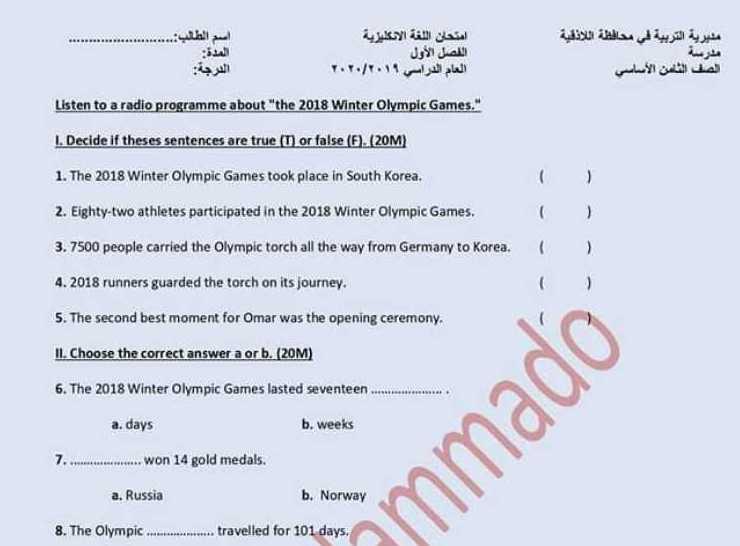 الصف الثامن اللغة الانكليزية نموذج امتحان