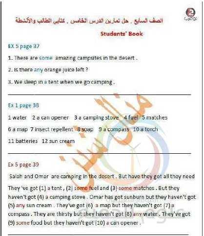 الصف السابع اللغة الانكليزية حل تمارين الدرس الخامس