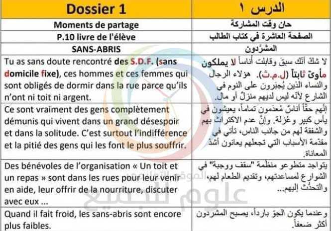 التاسع اللغة الفرنسية نصوص كتاب الطالب