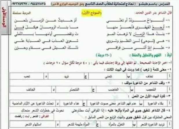 التاسع اللغة العربية نموذج امتحان