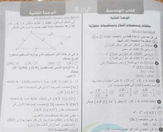 الصف الثامن الرياضيات حلول الوحدة الثانية