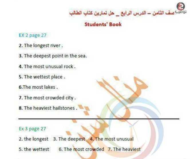 الصف الثامن اللغة الانجليزية حل تمارين الدرس الرابع
