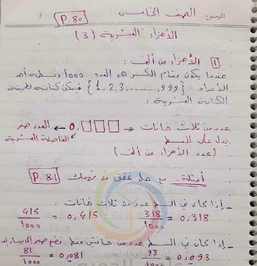 الصف الخامس الرياضيات حل درس الأجزاء العشرية