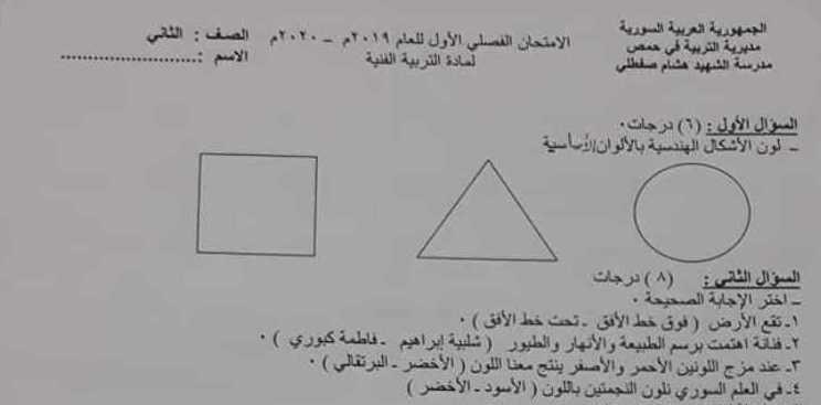 الصف الثاني الرسم نموذج امتحان