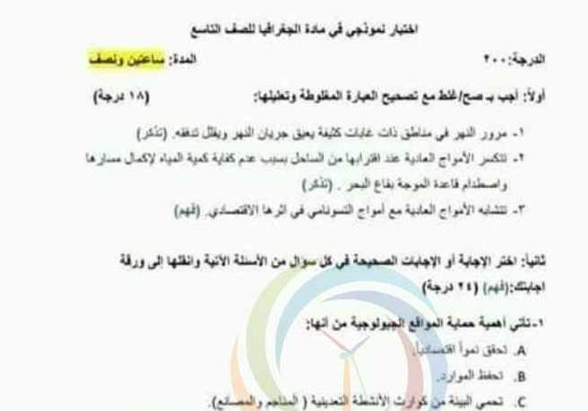 نماذج جغرافيا تاسع سوريا - التاسع الجغرافية نموذج امتحان وزاري
