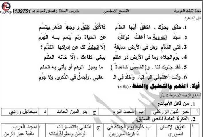 التاسع اللغة العربية نموذج امتحاني