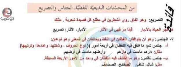 التاسع اللغة العربية المحسنات البديعية