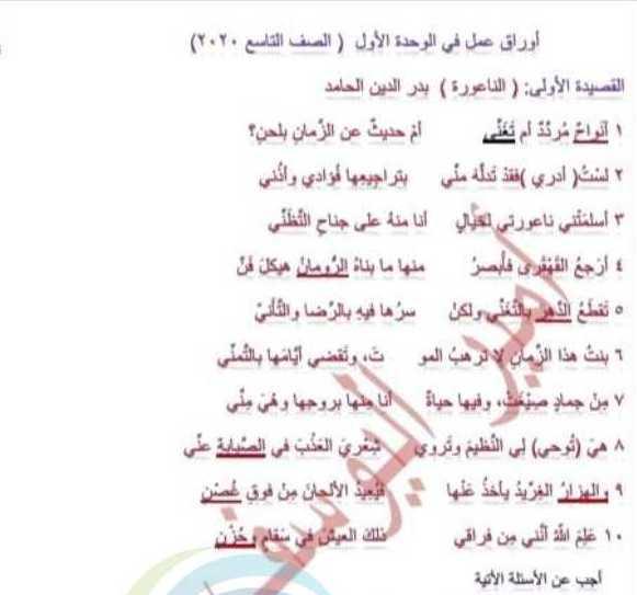 التاسع اللغة العربية ٲوراق عمل مع الحل
