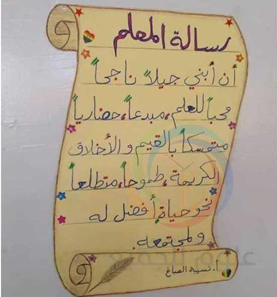 الصف الاول نموذج لرسالة المعلم و رسالة الطالب