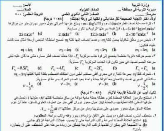 الحادي عشر العلمي الفيزياء النماذج الوزارية