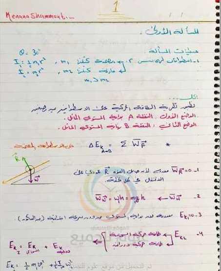 الصف العاشر الفيزياء حل مسائل التحريك الدوراني