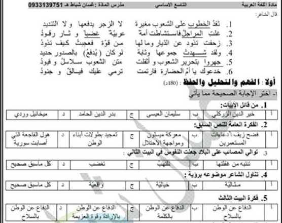 التاسع اللغة العربية نموذج امتحاني لقصيدة ملحمة ميسلون